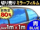 切売ミラーフィルム (大) 青 【商品一覧】 幅100cm×...