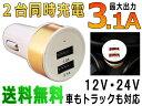 2ポート USBソケット 【メール便 送料無料】 2.1A 1.0A シガーソケット 2台同時 充電 自動車 トラック タブレット PC スマホ iPhone 家..