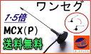 MCX■【宅急便 送料無料】MCXアンテナ地デジ 高感度 約13.6cmワンセグチューナー受信専用マ