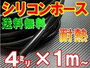 シリコン (4mm) 黒■【メール便 送料無料】シリコンホース/耐熱/汎用内径4ミリ/Φ4/ブラックsamco(サムコ)同等品バキュームホースラジエターホース/インダクションホースターボホース/ラジエーターホース【RCP】