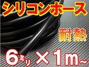 シリコン (6mm) 黒 【ポイント10倍】 シリコンホース 耐熱 汎用 内径6ミリ Φ6 ブラック samco(サムコ)同等品 バキュームホース ラジエターホース インダクションホース ターボホース ラジエーターホース タービン周辺に! 切売 切り売り
