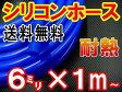シリコン (6mm) 青■【メール便 送料無料】シリコンホース/耐熱/汎用内径6ミリ/Φ6/ブルーsamco(サムコ)同等品バキュームホースラジエターホース/インダクションホースターボホース/ラジエーターホース【RCP】