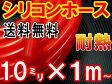 シリコン (10mm) 赤■【メール便 送料無料】シリコンホース/耐熱/汎用内径10ミリ/Φ10/レッドsamco(サムコ)同等品バキュームホースラジエターホース/インダクションホースターボホース/ラジエーターホース【RCP】