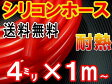 シリコン (4mm) 赤■【メール便 送料無料】シリコンホース/耐熱/汎用内径4ミリ/Φ4/レッドsamco(サムコ)同等品バキュームホースラジエターホース/インダクションホースターボホース/ラジエーターホース【RCP】