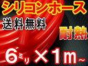 シリコン (6mm) 赤■【メール便 送料無料】シリコンホース/耐熱/汎用内径6ミリ/Φ6/レッドsamco(サムコ)同等品バキュームホースラジエターホース/インダクションホースターボホース/ラジエーターホース【RCP】
