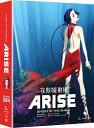 攻殻機動隊 ARISE 3-4 BD+DVD Border:3&4 116分収録 北米版