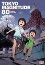 東京マグニチュード8.0 DVD (全11話 325分収録 北米版 07)