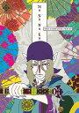 モノノ怪 DVD (全12話 300分収録 北米版 07)