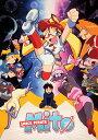 宇宙海賊ミトの大冒険(第1期)& 2人の女王様(第2期) DVD 全26話 650分収録 北米版