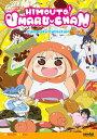 干物妹!うまるちゃん DVD (全12話 325分収録 北米版 16)