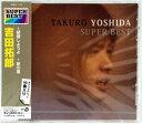 【新品CD】吉田拓郎「スーパー・ベスト」