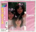 【新品CD】キャンディーズ「スーパー・ベスト」