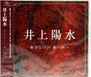 【新品CD】 井上陽水「傘がない東へ西へ」