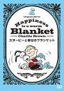 スヌーピーと幸せのブランケット(DVD)