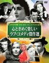 樂天商城 - DVD 10枚組心ときめく楽しい ラブ・コメディ傑作選