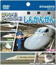しんかんせん NTS-001(紙ケース仕様)/DVD