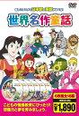 【新品】DVD6枚組 「世界名作童話」