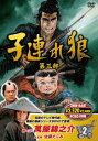 樂天商城 - 【新品】DVD3枚組子連れ狼 第三部 第2巻
