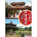 樂天商城 - 日本の世界遺産 5琉球王国のグスク及び関連遺産群/DVD