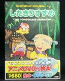 アニメ絵本+DVD+CDはじめてのえいご・むかしばなし したきりすずめ