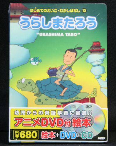 アニメ絵本+DVD+CDはじめてのえいご・むかしばなし うらしまたろう