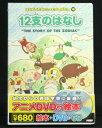 アニメ絵本+DVD+CDはじめてのえいご・むかしばなし 12支のはなし