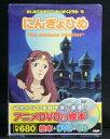 樂天商城 - アニメ絵本+DVD+CDはじめてのえいご・めいさくどうわにんぎょひめ