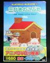 【新品】アニメ絵本+DVD+CDはじめてのえいご・めいさくどうわ三びきのこぶた