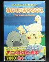 樂天商城 - アニメ絵本+DVD+CDはじめてのえいご・めいさくどうわみにくいあひるのこ