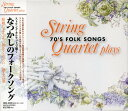 CD3枚組!【新品CD】ストリング・カルテットで聴く なつかしのフォークソング