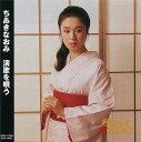 藝術家名: Ta行 - 【新品CD】Best★BESTちあきなおみ 演歌を唄う
