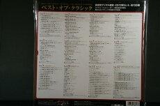 CD12枚組ベスト・オブ・クラシック