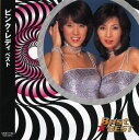偶像名: Ha行 - 新品CDピンク・レディー ベスト