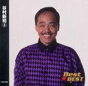 艺人名: Ta行 - 【新品CD】谷村新司(3)「Best★BEST」