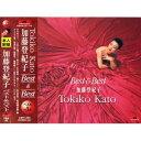 藝術家名: Ka行 - 【新品CD】加藤登紀子 ベスト&ベスト