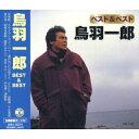 偶像名: Ya行 - 【新品CD】ベスト&ベスト 鳥羽一郎