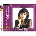 Artist Name: Ta Line - 【新品CD】ベスト&ベストちあきなおみ