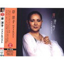 【新品CD】岸洋子ベスト&ベスト