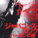 樂天商城 - R50's ジャパニーズ・ロック〜バーボンの夜〜(CD)
