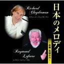 藝術家名: A行 - 日本のメロディ/リチャード・クレイダーマン & レイモン (CD)