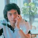 新音乐民歌 - 松山千春 ベストヒット(CD)
