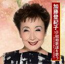 艺人名: Ka行 - 加藤登紀子(CD)昭和歌謡を歌う〜オリジナルヒットを含む〜