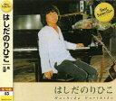 はしだのりひこ ベスト・セレクション(CD)