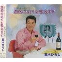 樂天商城 - 新品CD五木ひろし 旅路のはてに歌ありて