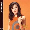 【新品CD】ちあきなおみ(1)「Best★BEST」