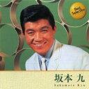 Artist Name: Sa Line - 坂本九 ベスト・セレクション(CD)