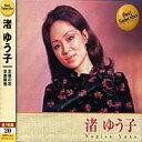 Artist Name: Na Line - 渚ゆう子 ベスト・セレクション(CD)