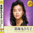偶像名: Ya行 - 薬師丸ひろ子 ベスト・セレクション(CD)