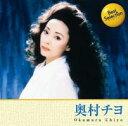 艺人名: A行 - 奥村チヨ ベスト・セレクション(CD)