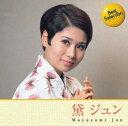 藝術家名: Ma行 - 黛ジュン ベスト・セレクション(CD)